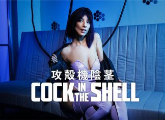 Cock In The Shell